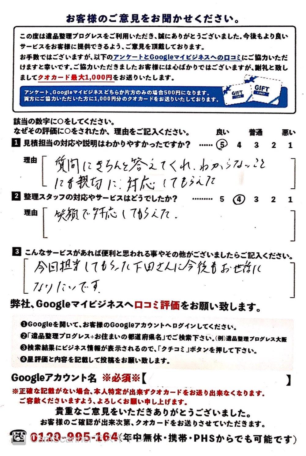 兵庫県神戸市長田区 S・E様のアンケート用紙