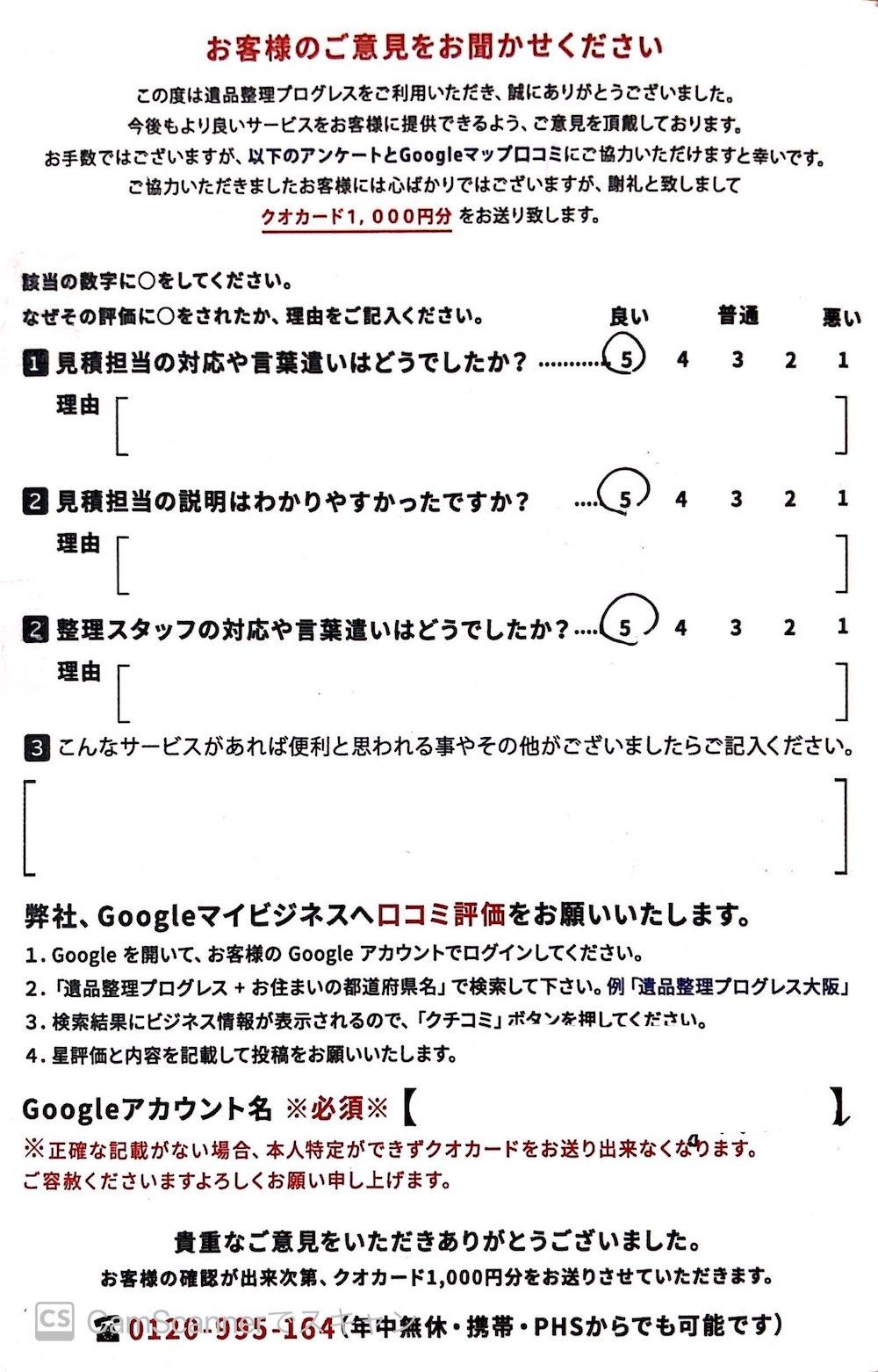 広島県広島市安佐南区 M・M様 のアンケート用紙
