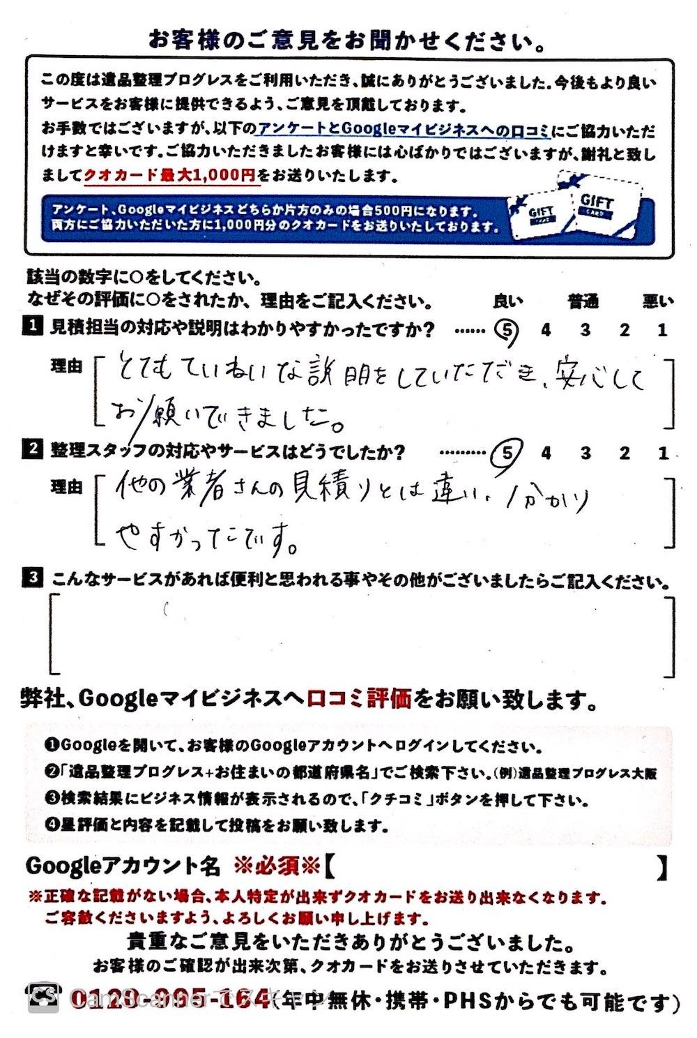 熊本県熊本市南区 M・Y様のアンケート用紙