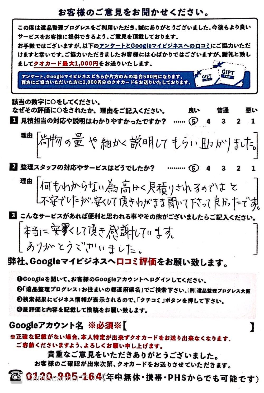 福岡県福岡市城南区 Y・M様のアンケート用紙