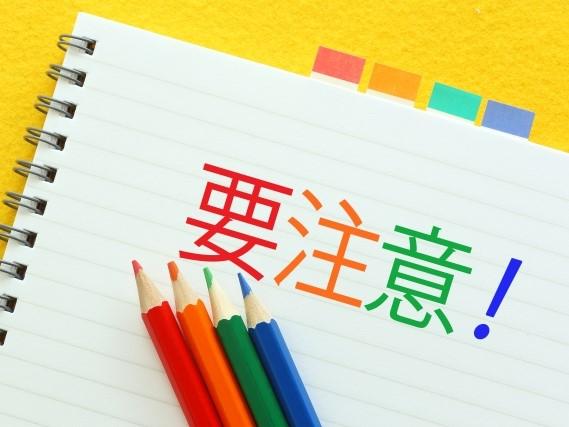 色鉛筆と要注意